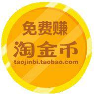 每天来领30个淘金币5月22日已更新【长期更新】