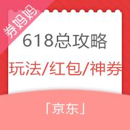 京东618年中大促攻略篇 邀好友开红包最高得4999元!