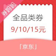 京东9/10/15元全品类券 新老用户均可领取