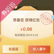 京东浏览页面领无门槛红包 亲测0.98元
