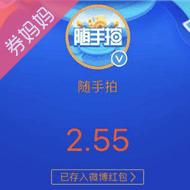 微博集赞100%领现金红包
