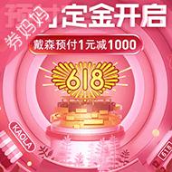 网易考拉618预付定金专场 1元预定限量大牌,最高预付1元减1000