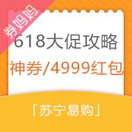 苏宁易购618大促总攻略 十天十夜抢优惠/最高4999红包