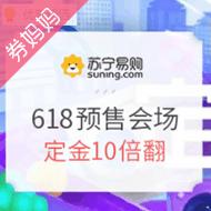 苏宁618预售会场定金最高翻10倍 可叠加品类优惠券
