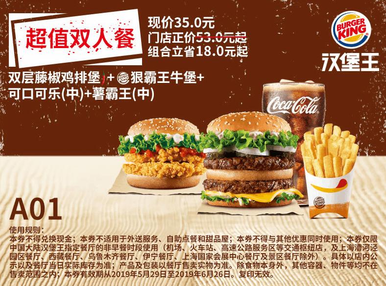 A01双层藤椒鸡排堡+狠霸王牛堡+可口可乐(中)+薯霸王(中)