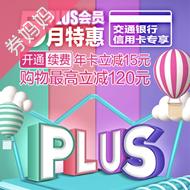 京東-交行PLUS會員5月特惠