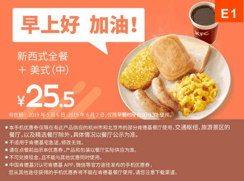 E1新西式全餐+美式(中)
