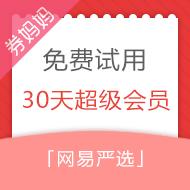 網易嚴選超級會員30天免費試用