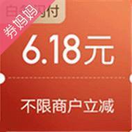 京东6.18元无门槛闪付券