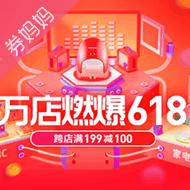 蘇寧萬店燃爆跨店滿199-100