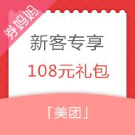 美團新客108元大禮包