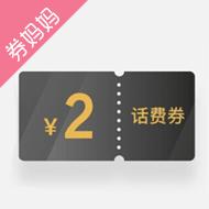 苏宁2元话费券
