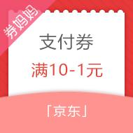 京東免費領滿10-1元支付券