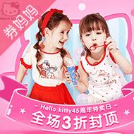 唯品會Hello Kitty45周年特賣日