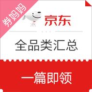 【全品类】京东全品类汇总 8月19日更新,105-5全品类
