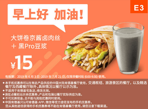 E3大餅卷京醬鹵肉絲+黑Pro豆漿