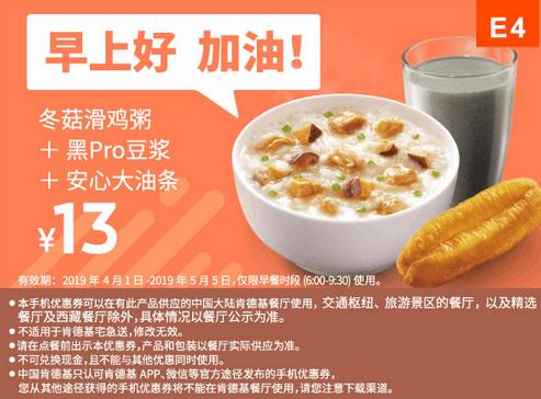 E4冬菇滑雞粥+黑Pro豆漿+安心大油條