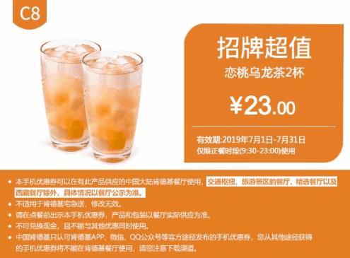 C8戀桃烏龍茶2杯