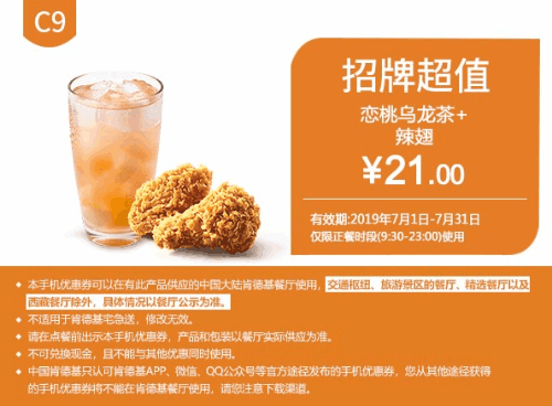 C9戀桃烏龍茶+辣翅