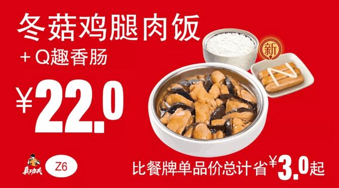 Z6冬菇鸡腿肉饭+Q趣香肠