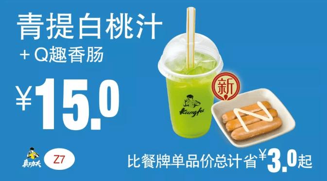 Z7青提白桃汁+Q趣香腸