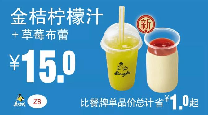Z8金桔檸檬汁+草莓布蕾