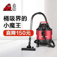 小狗吸尘器D-807专享150元优惠券