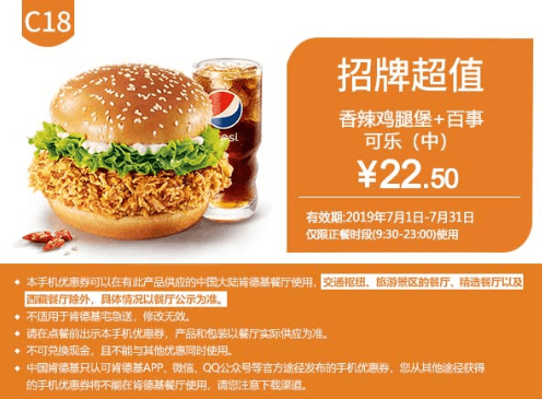 C18香辣雞腿堡+百事可樂(中)