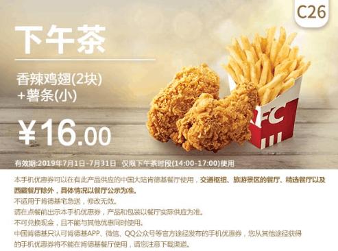 C26香辣雞翅(2塊)+薯條(小)