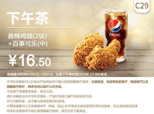 C29香辣雞翅(2塊)+百事可樂(中)