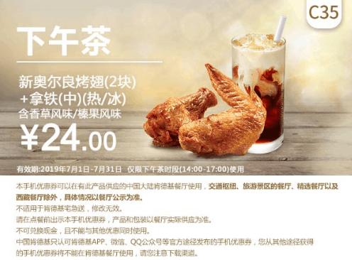 C35新奧爾良烤翅(2塊)+拿鐵(中)(熱/冰)含羞草風味/榛果風味