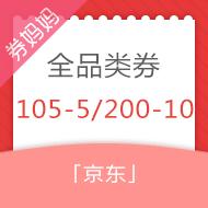 京東最新全品類券