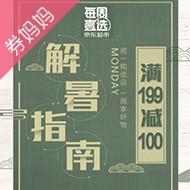 京東解暑指南專場滿199減100