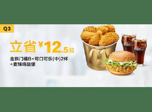 Q3金拱門桶B+可口可樂(中)(2杯)+麥辣雞腿堡(1個)