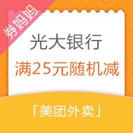 光大银行 X 美团/点评外卖 满25元随机减,新绑卡10-10
