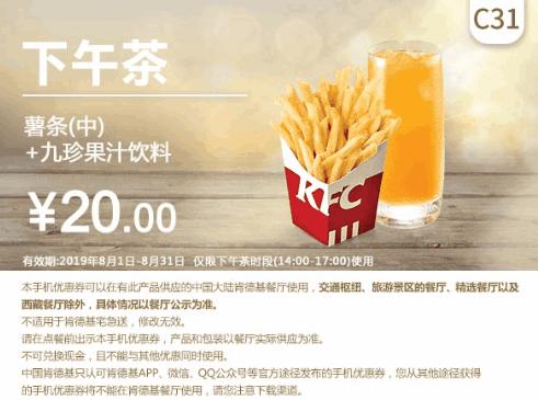 C31薯条(中)+九珍果汁饮料