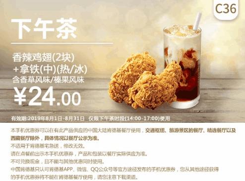 C36香辣鸡翅(2块)+拿铁(中)(热/冰)含羞草风味/榛果风味