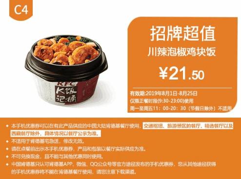 C4川辣泡椒鸡块饭