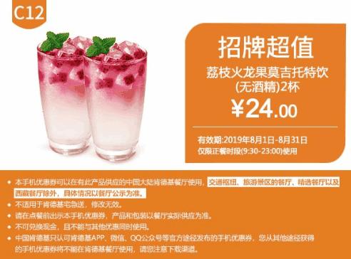 C12荔枝火龍果莫吉托特飲(無酒精)2杯