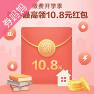 5.8元+10.8元招行缴费红包