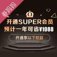 98元抢苏宁SUPER+腾讯视频会员