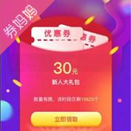 苏宁易购新用户30-30优惠券 0元撸饮料!