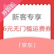京东6元无门槛全品类运费券