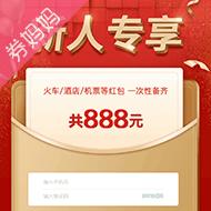 同程網888元新人禮包