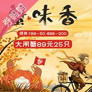 京東大閘蟹89元25只