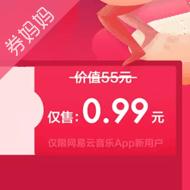 0.99元購3個月網易云音樂VIP