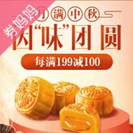京東中秋食品專場每滿199-100