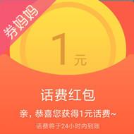 21日中國電信1元話費兌換碼