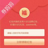 中國電信1-5元話費紅包