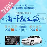 滴滴出行 X 上海银行 打车立减 首绑立减10元/工作日立减6元